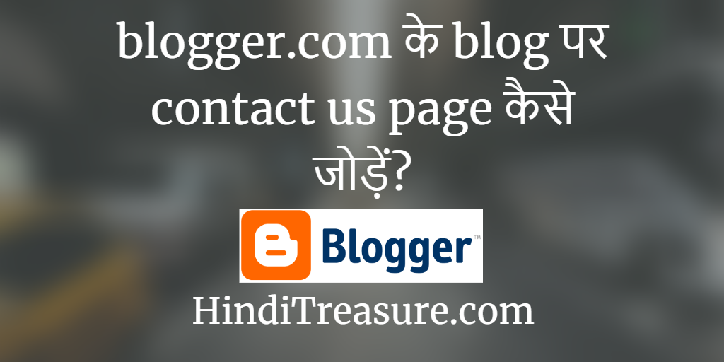 How to add contact us page on bloggers blog