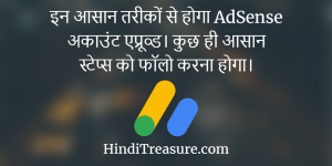 Get adsense account approved in a few simple steps.